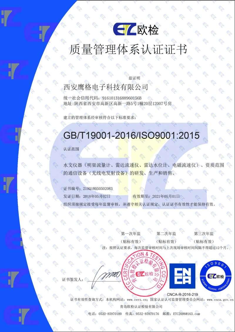 管理体系认证查询_祝贺我公司获得质量管理三体系审查并获得证书